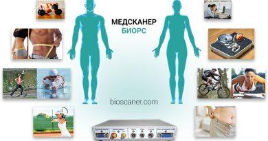 bioscaner
