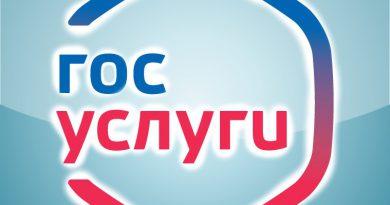 Запись на прием в стоматологию через «Госуслуги.ру»